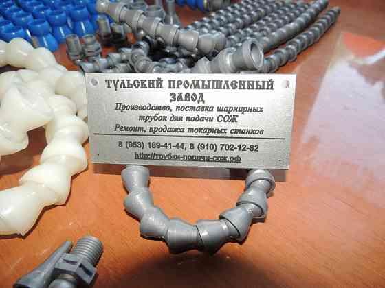 Трубка для подачи сож для станков в Москве в наличии. Российский производитель трубок сож Нижний Новгород