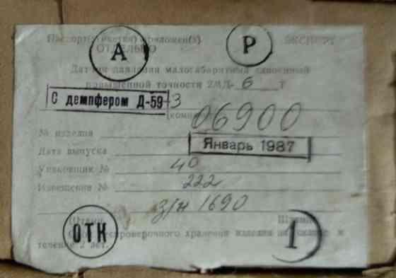 2МД-6Т датчик избыточного давления Белгород