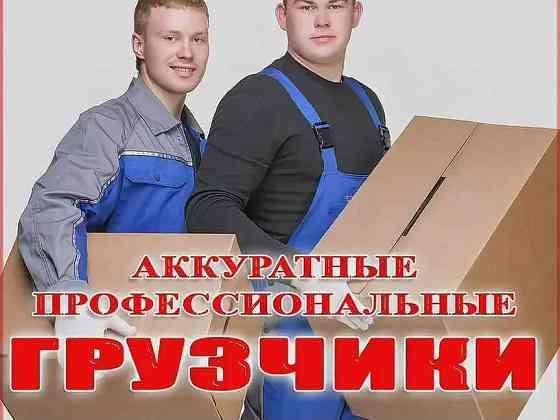 Грузчики Ленинск-Кузнецкий