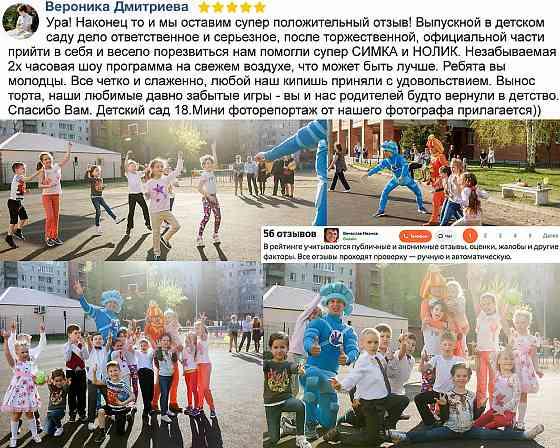 Аниматоры на выпускной или день рождения ребенка в детский сад или школу/парк/квартиру/дачу/ресторан Москва
