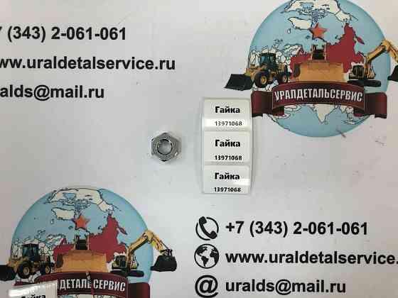 """""""Гайка 13971068 """" Екатеринбург"""