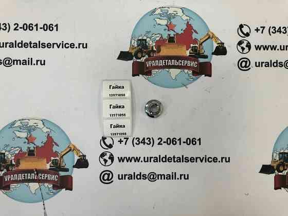 Гайка 13971098 Екатеринбург