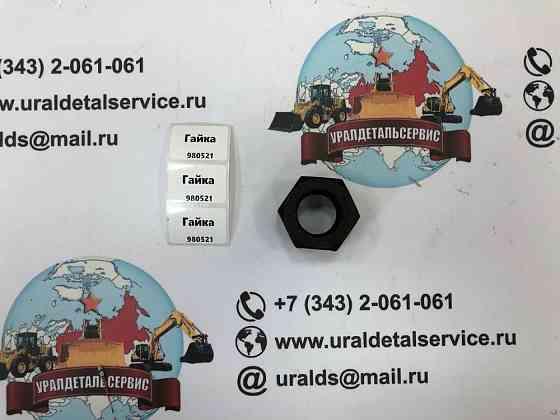 """""""Гайка 980521 """" Екатеринбург"""