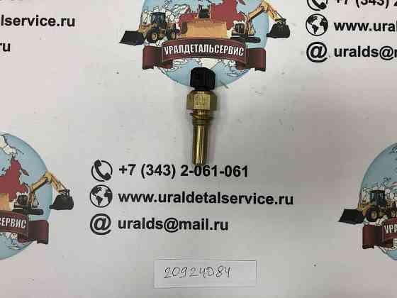 """""""Датчик температуры ОЖ 20924084 """" Екатеринбург"""
