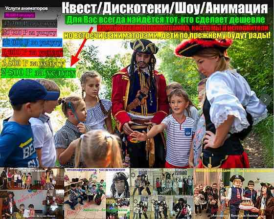 Организация праздника для детей не дорого с аниматором в костюме Пирата или любого другого персонажа Москва