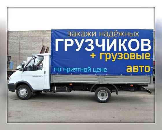 Перевозка мебели на дачу Нижний Новгород Нижний Новгород