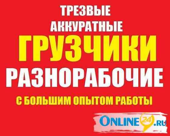 Услуги грузчиков в Красноярске Красноярск