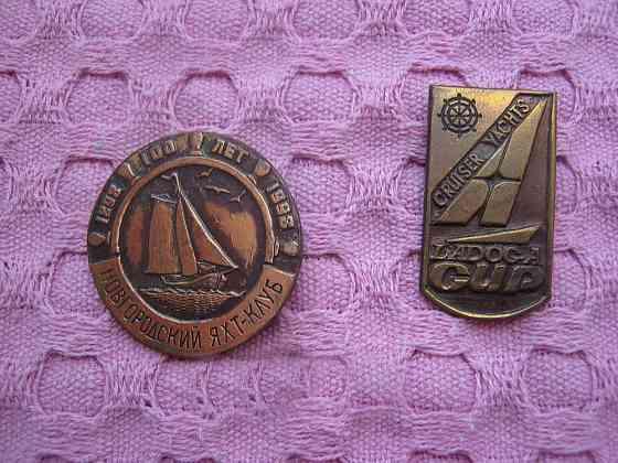 Значки на тему яхты, флот Голубицкая