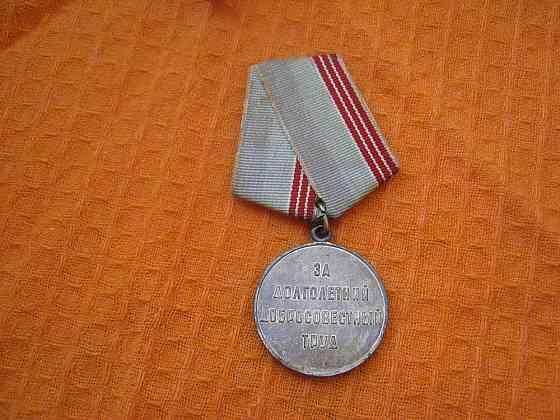 Значки по теме награды за труд Голубицкая