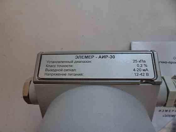 Преобразователи давления АИР-30 ЭЛЕМЕР, ассортимент, дёшево, распродажа Липецк