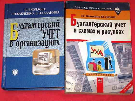 Бухгалтерия Москва