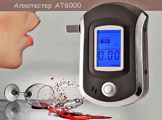 Алкотестер профессиональный цифровой AT6000 Брянск