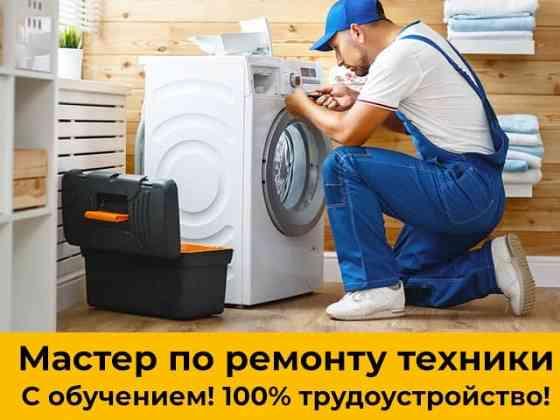 Мастер по ремонту бытовой техники, с обучением, Казань Казань