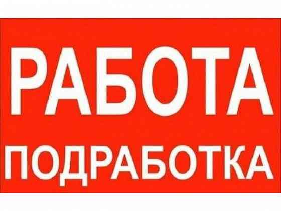 Курьер регистратор - Ежедневные выплаты Москва