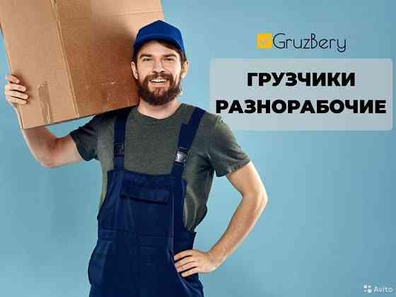 Грузчики, переезды, вывоз мусора, разнорабочие в Омске Омск