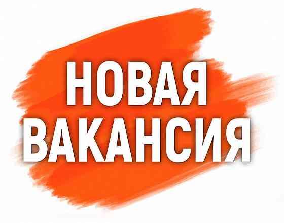 Фасовщик Москва