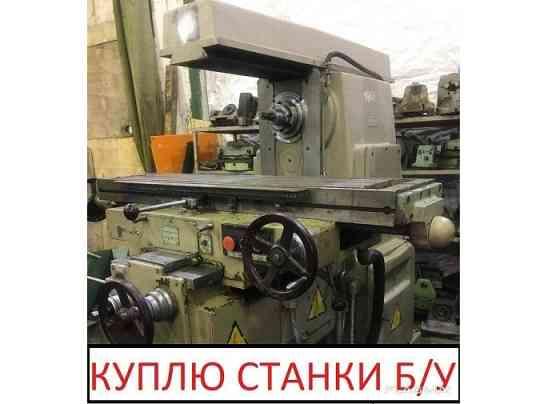 Покупаем станки б/у, цена договорная Иркутск