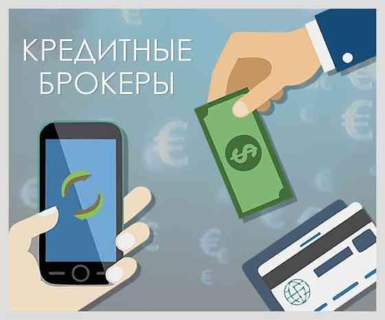 Любые проблемы с получением кредита решаются с помощью специалиста Москва