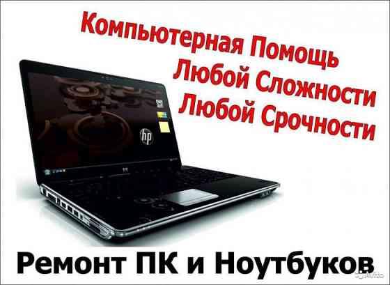 Ремонт ноутбуков, компьютеров, планшетов Самара