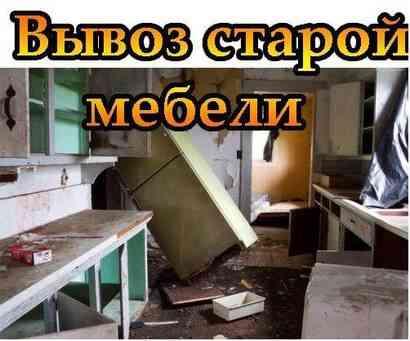 Вывозим мусор и старую мебель Красноярск