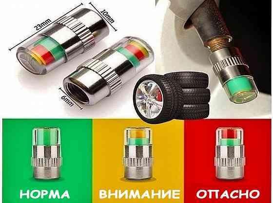 Колпачки для контроля давления в шинах 2шт Брянск