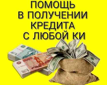 Кредитная помощь для лиц с плохой КИ и низким скоринговым баллом Москва