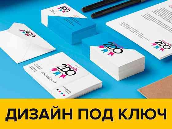 Визитки, Листовки, Печать визиток и листовок Москва