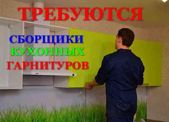 Срочно требуются сборщики кухонь Москва