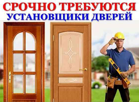 Срочно требуются установщики межкомнатных дверей Москва