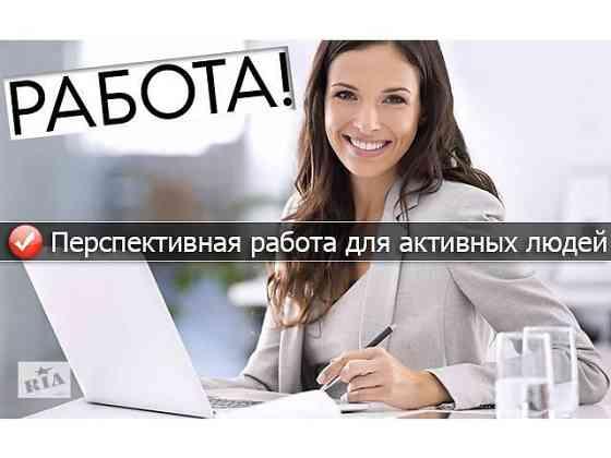 Курьер регистратор (Подработка с ежедневными выплатами) Москва