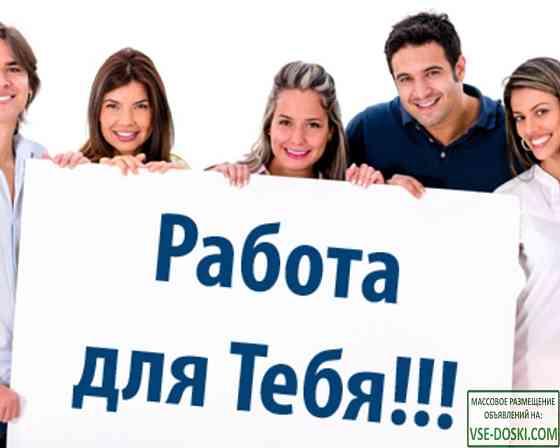 Курьер регистратор (Ежедневные выплаты) Москва