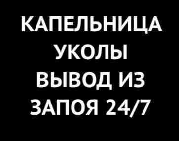 Медсестра на дом, капельница, вывод из запоя, интоксикация, стаж 22 г Москва