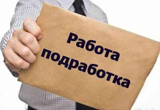 Курьер регистратор в консалдинговую компанию Москва