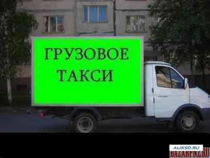 Перевозка груза по Красноярску, краю Красноярск