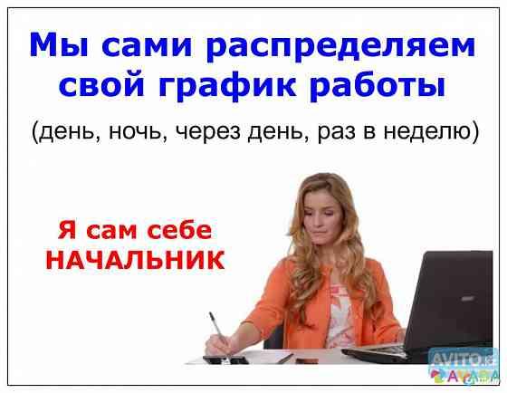 Курьер регистратор Ногинск